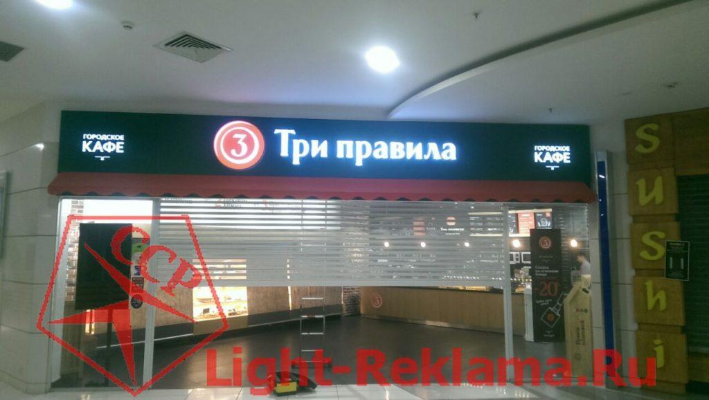 Заказать светодиодные буквы для наружной рекламы в Москве