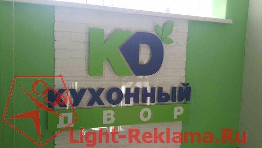 Заказать плоские буквы из акрила в Москве