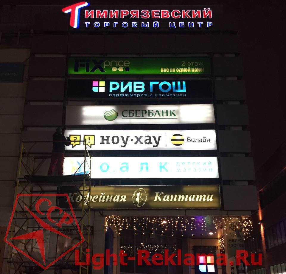 Изготовление наружной рекламы от РПК-ССР в Москве