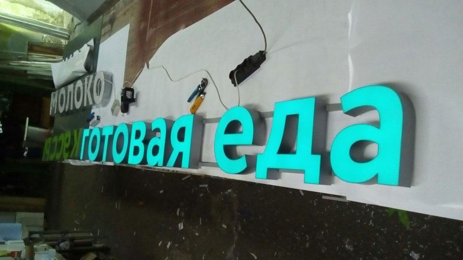 Заказать производство объемных букв в Москве