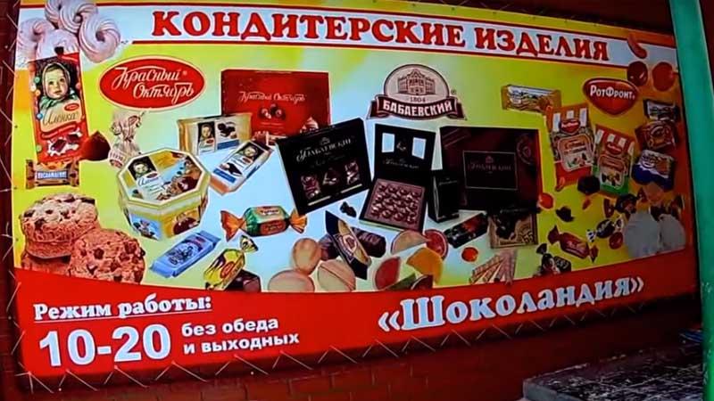 Изготовление баннеров РПК-ССР