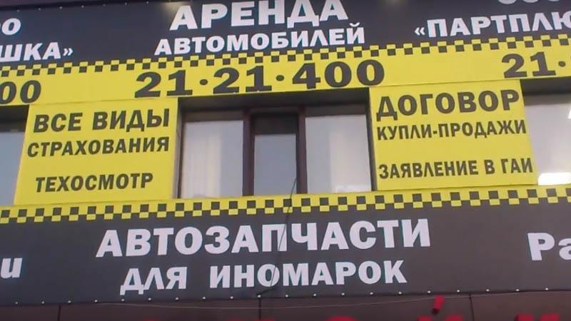 Заказать изготовление баннеров от РПК-ССР