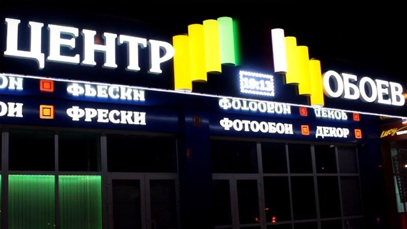 Комплексное рекламное оформление в Москве