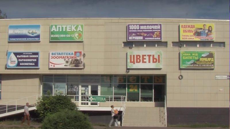 Рекламное оформление торговых точек в Москве