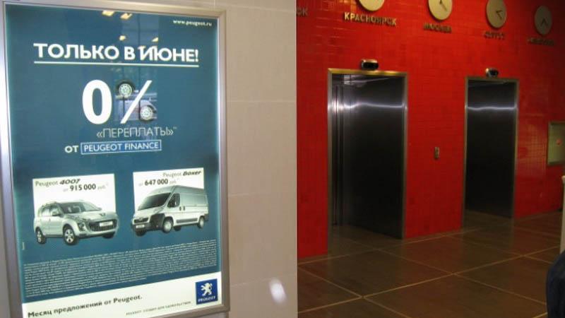 Заказать размещение рекламы в бизнес центре