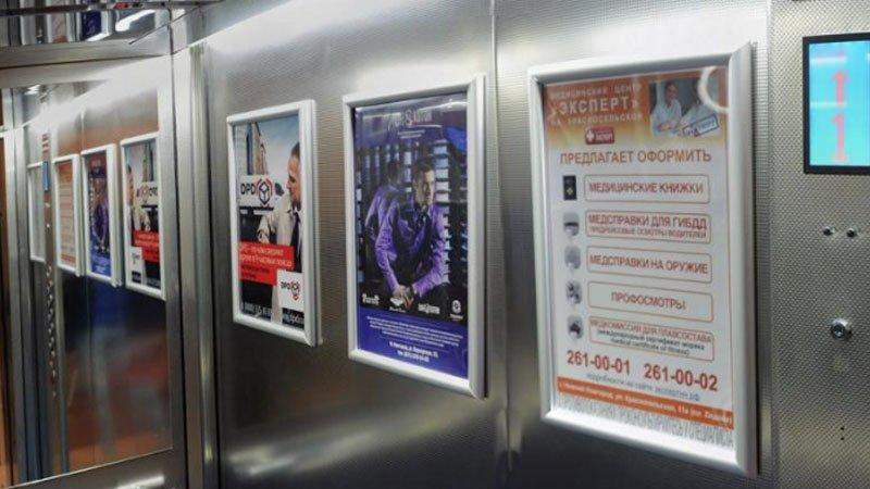 Реклама в бизнес центре недорого