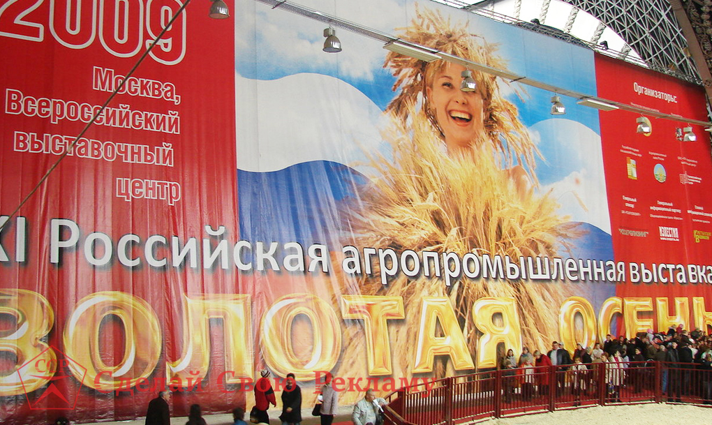 Заказать баннерную сетку с печатью в Москве от РПК-ССР