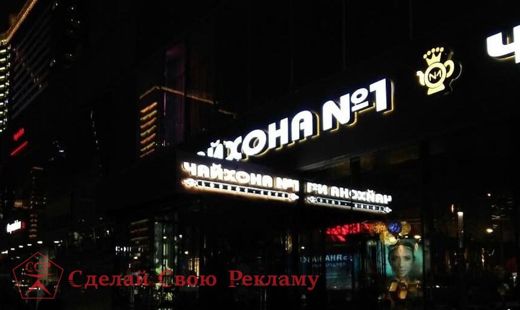 Изготовление наружных световых букв по низким ценам в Москве