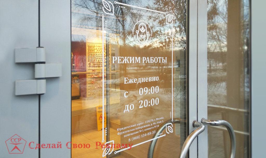 Оформление стекла витрины наклейками в Москве